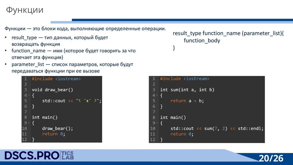 20/26 Функции — это блоки кода, выполняющие опр...