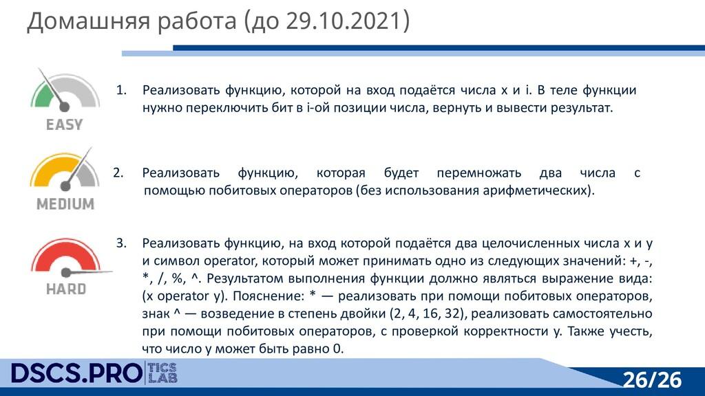 26/26 Домашняя работа (до 29.10.2021) 1. Реализ...