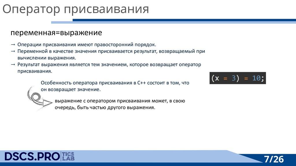 7/26 Оператор присваивания Особенность оператор...