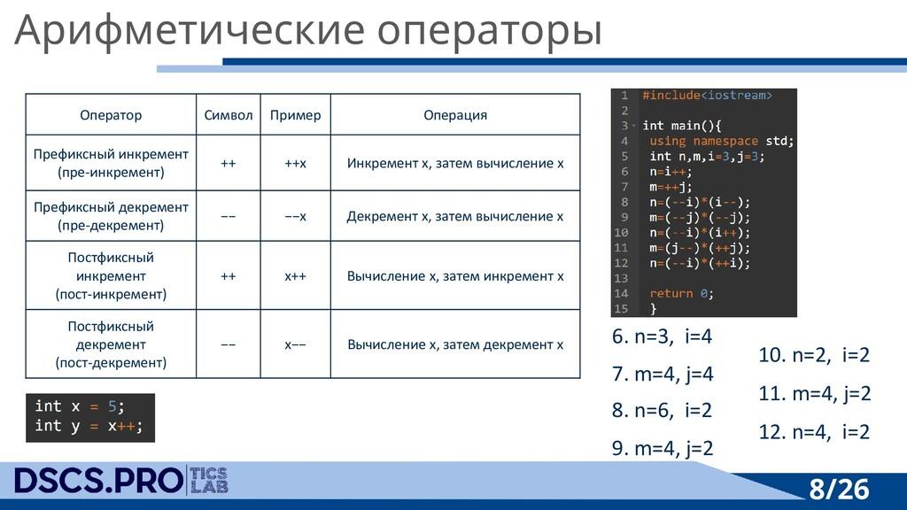 8/26 Арифметические операторы 6. n=3, i=4 7. m=...