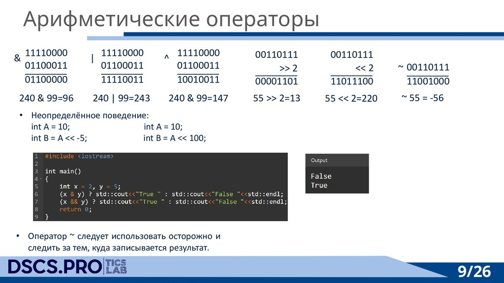9/26 Арифметические операторы 11110000 01100011...