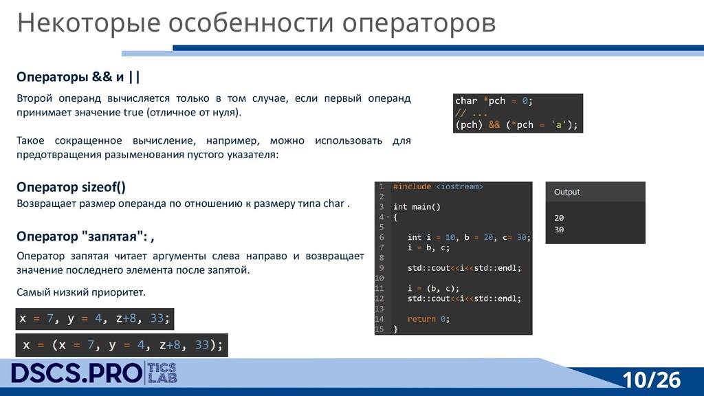 10/26 Некоторые особенности операторов Оператор...