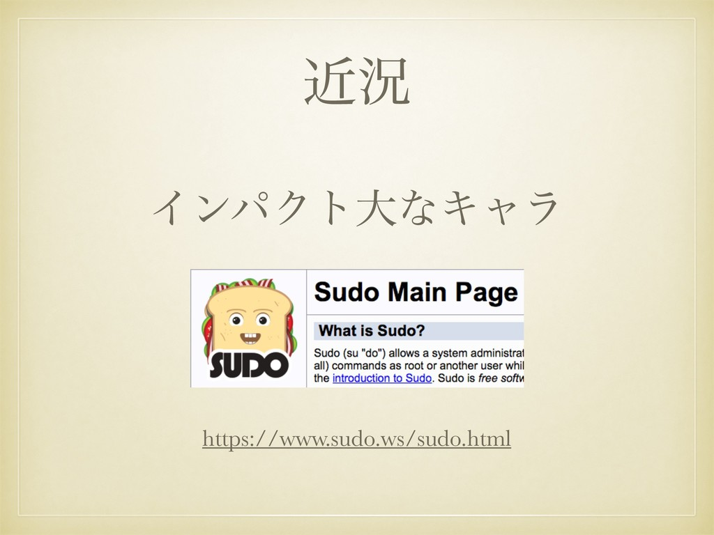 ۙگ ΠϯύΫτେͳΩϟϥ https://www.sudo.ws/sudo.html