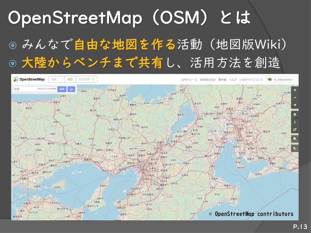 OpenStreetMap(OSM)とは  みんなで自由な地図を作る活動(地図版Wiki) ...