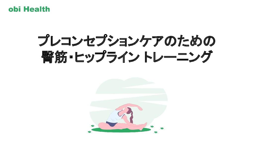 プレコンセプションケアのための 臀筋・ヒップライン トレーニング