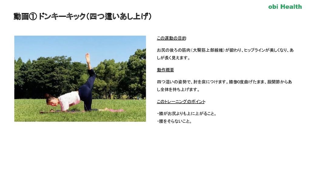 動画① ドンキーキック(四つ這いあし上げ) この運動の目的 お尻の後ろの筋肉(大臀筋上部線維)...