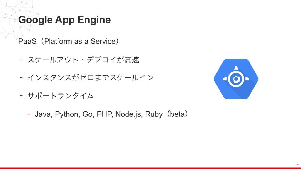 Google App Engine PaaSʢPlatform as a Serviceʣ -...