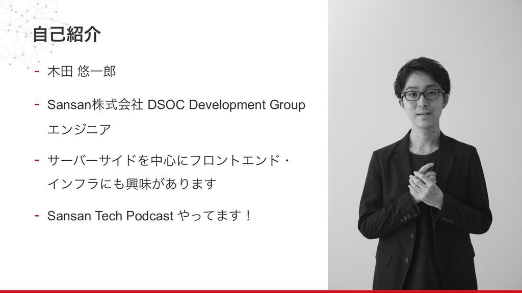 ࣗݾհ - ా ༔Ұ - Sansanגࣜձࣾ DSOC Development Gro...