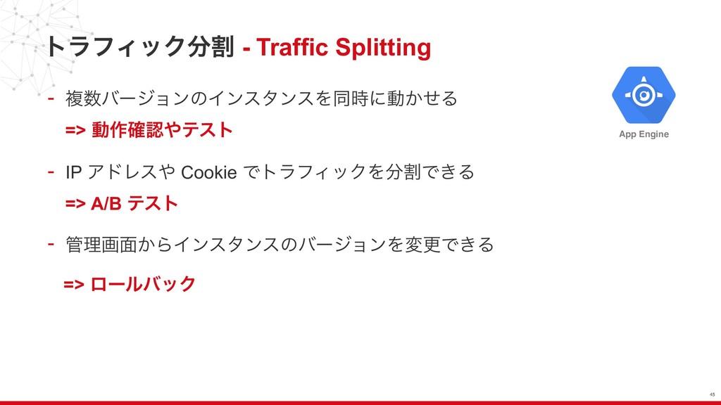 τϥϑΟοΫׂ - Traffic Splitting - ෳόʔδϣϯͷΠϯελϯεΛಉ...
