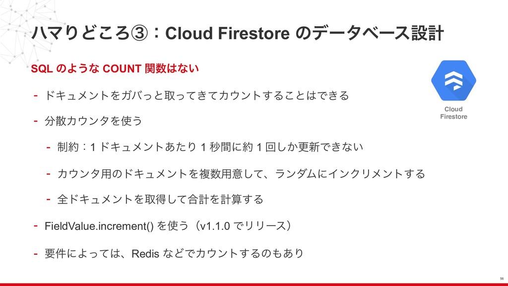 ϋϚΓͲ͜ΖᶅɿCloud Firestore ͷσʔλϕʔεઃܭ SQL ͷΑ͏ͳ COUN...