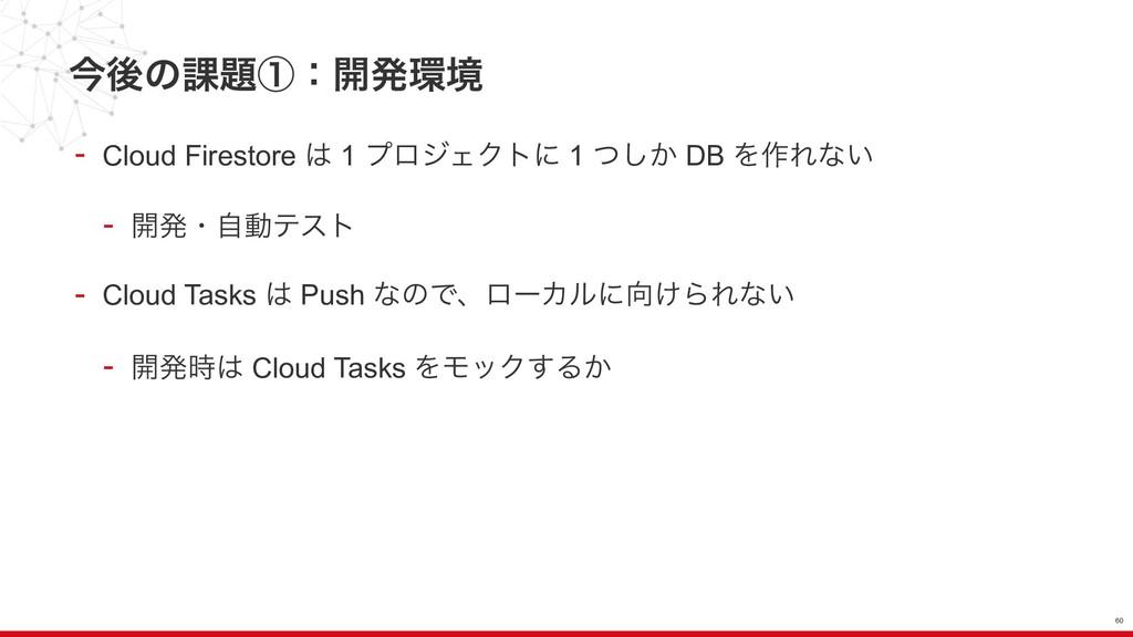 ࠓޙͷ՝ᶃɿ։ൃڥ - Cloud Firestore  1 ϓϩδΣΫτʹ 1 ͔ͭ͠...