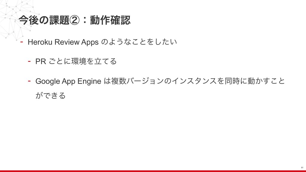 ࠓޙͷ՝ᶄɿಈ࡞֬ - Heroku Review Apps ͷΑ͏ͳ͜ͱΛ͍ͨ͠ - P...