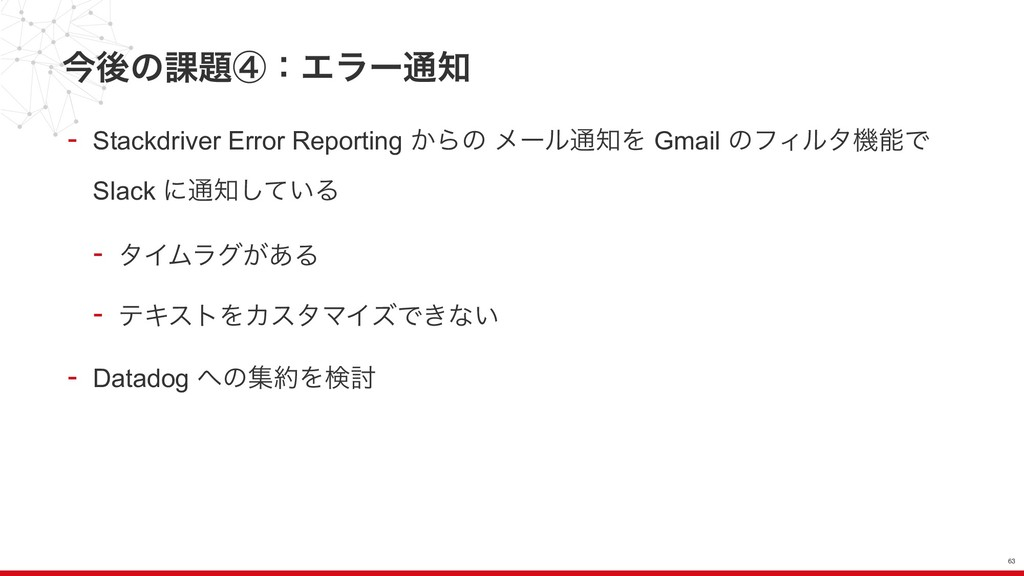 ࠓޙͷ՝ᶆɿΤϥʔ௨ - Stackdriver Error Reporting ͔Βͷ ...