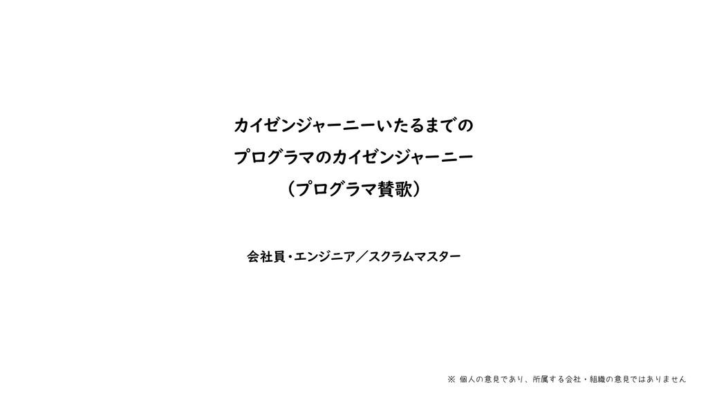 カイゼンジャーニーいたるまでの プログラマのカイゼンジャーニー (プログラマ賛歌) 会社員・エ...