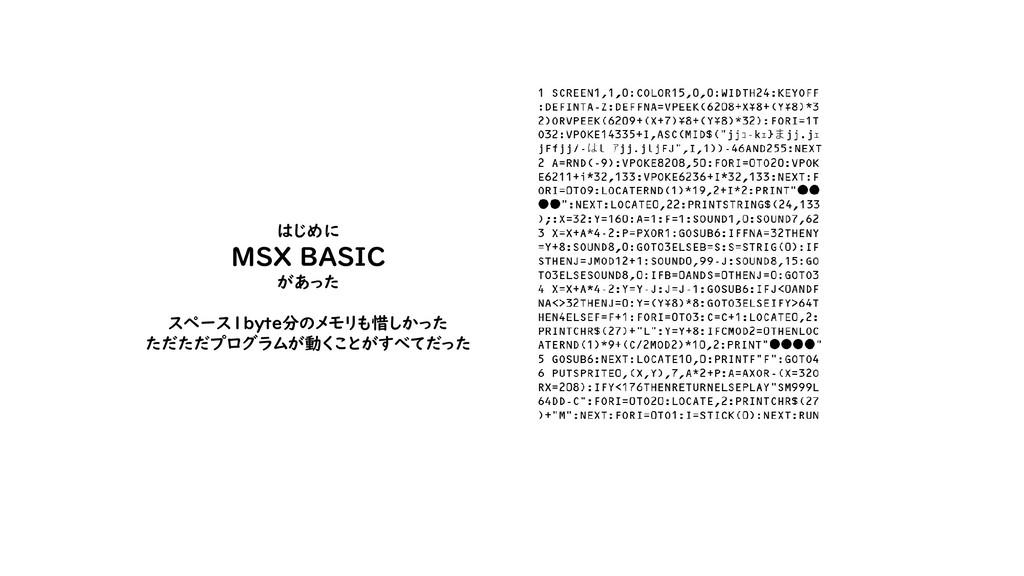 はじめに MSX BASIC があった スペース1byte分のメモリも惜しかった ただただプロ...