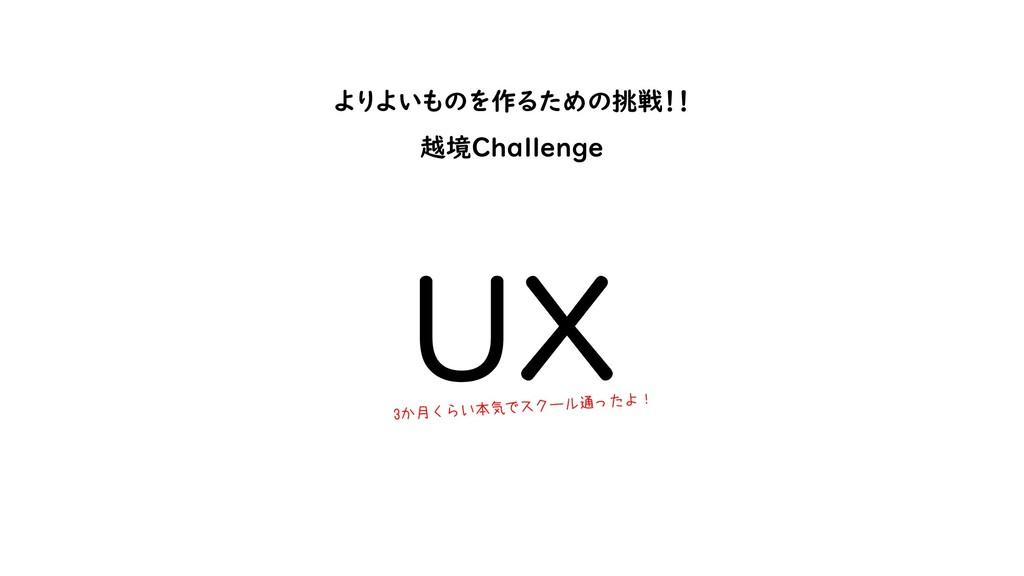 UX よりよいものを作るための挑戦!! 越境Challenge