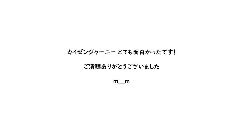 カイゼンジャーニー とても面白かったです! ご清聴ありがとうございました m__m