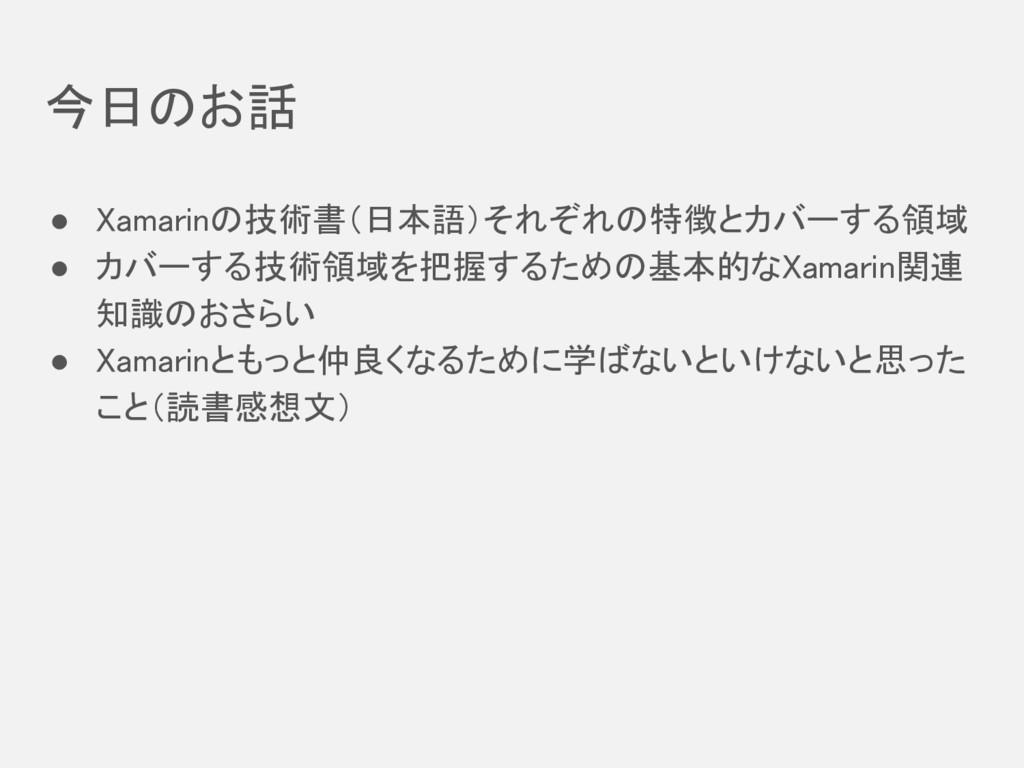 今日のお話 ● Xamarinの技術書(日本語)それぞれの特徴とカバーする領域 ● カバーする...