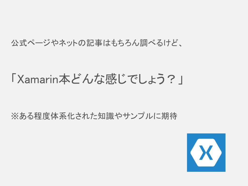 公式ページやネットの記事はもちろん調べるけど、 「Xamarin本どんな感じでしょう?」 ※あ...