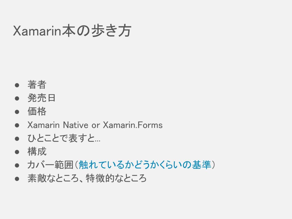 Xamarin本の歩き方 ● 著者 ● 発売日 ● 価格 ● Xamarin Native o...