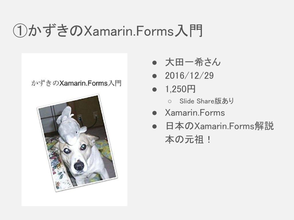 ①かずきのXamarin.Forms入門 ● 大田一希さん ● 2016/12/29 ● 1,...