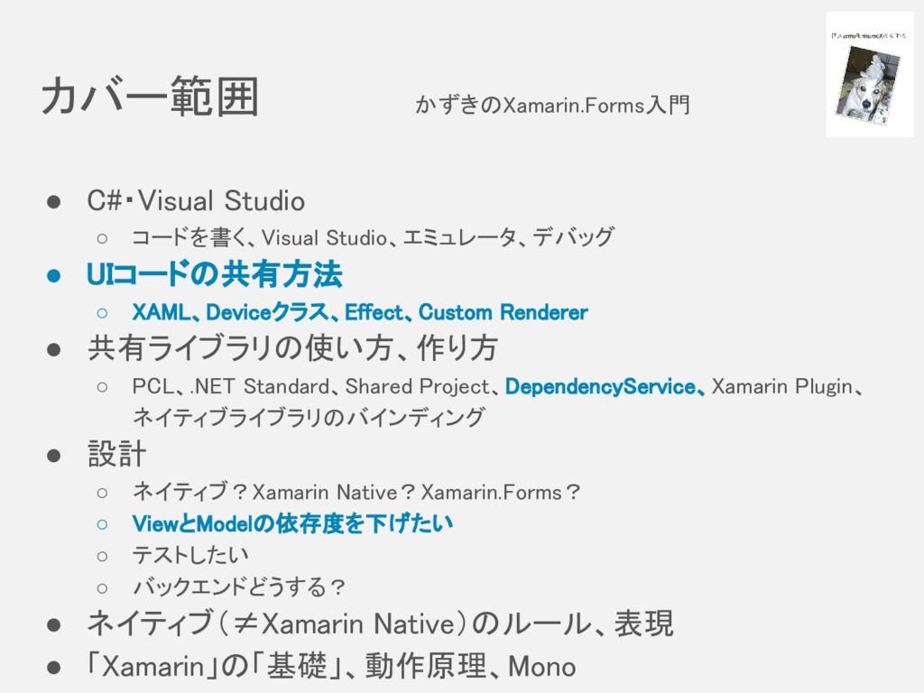 カバー範囲     かずきのXamarin.Forms入門 ● C#・Visual Studi...