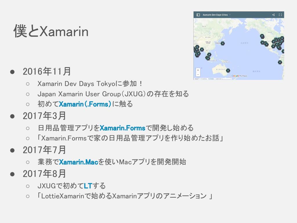 僕とXamarin ● 2016年11月 ○ Xamarin Dev Days Tokyoに参...