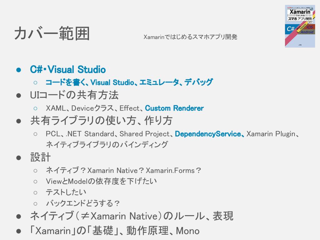 カバー範囲     Xamarinではじめるスマホアプリ開発 ● C#・Visual Stud...