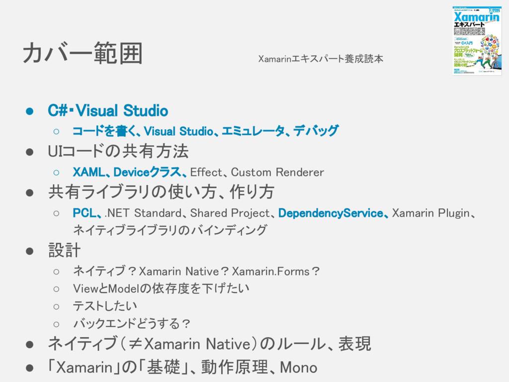 カバー範囲       Xamarinエキスパート養成読本 ● C#・Visual Studi...