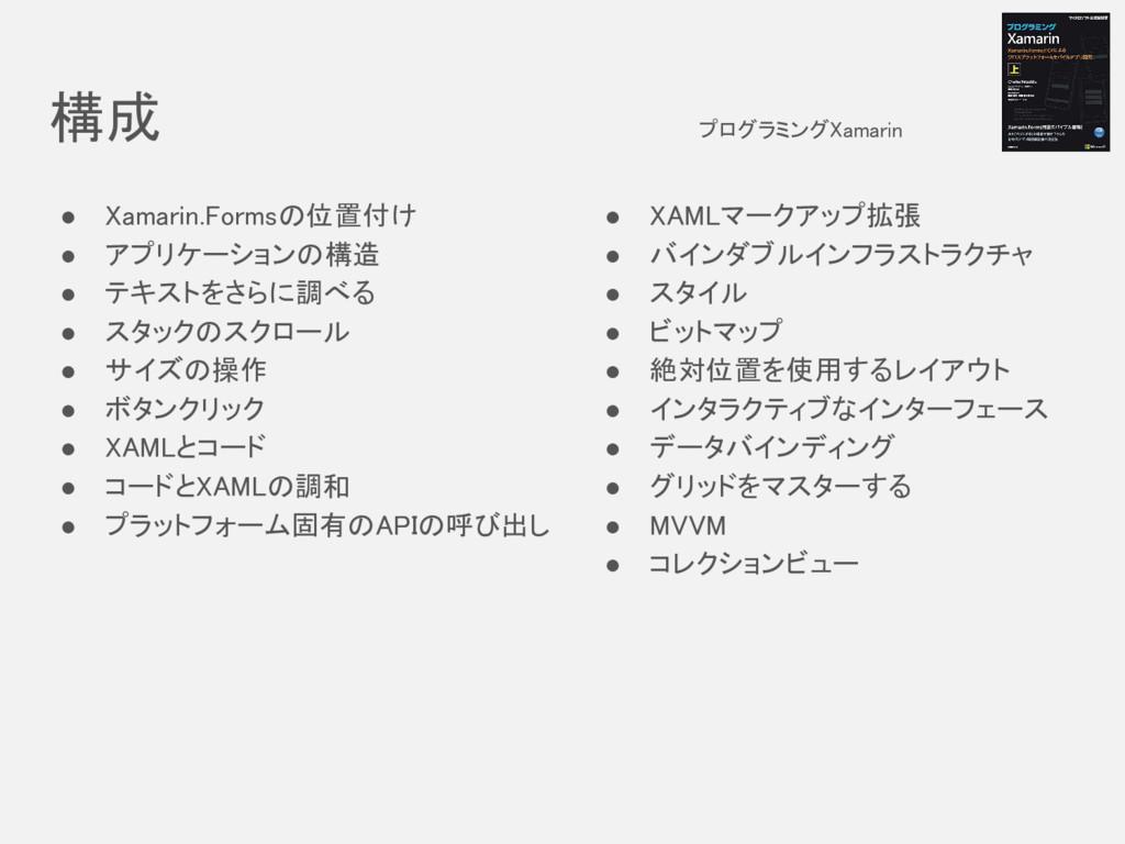 構成 プログラミングXamarin ● Xamarin.Formsの位置付け ● アプリケーシ...