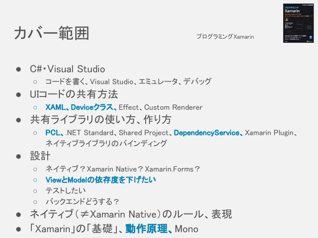 カバー範囲 プログラミングXamarin ● C#・Visual Studio ○ コードを書...
