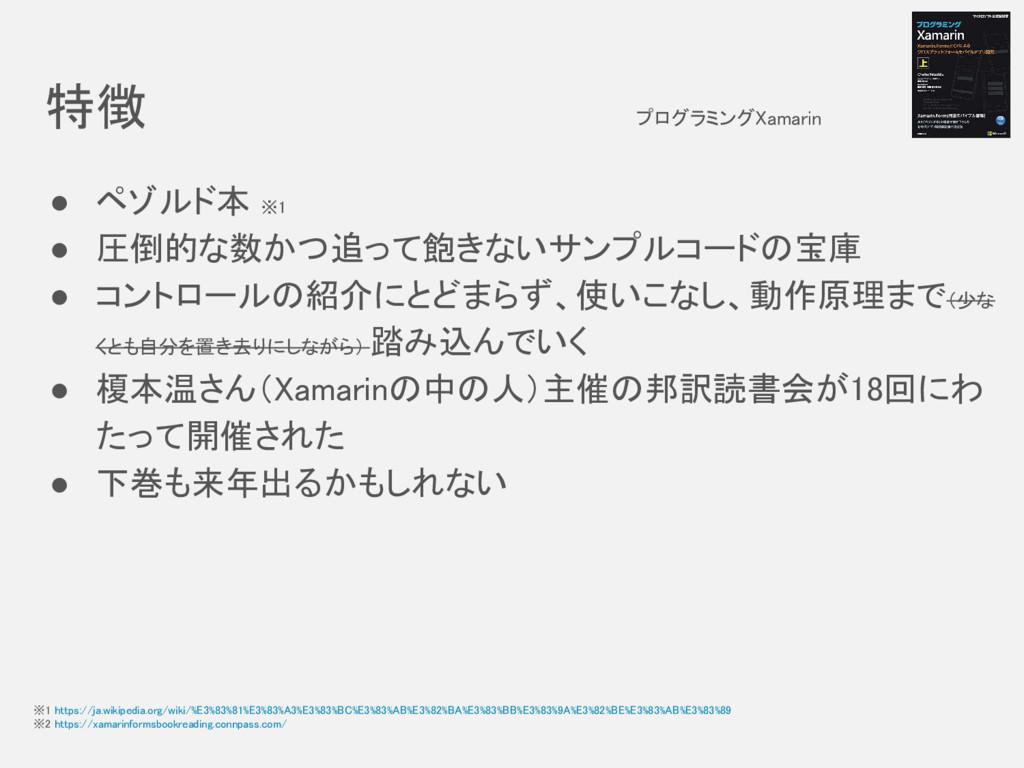 特徴 プログラミングXamarin ● ペゾルド本 ※1 ● 圧倒的な数かつ追って飽きないサン...