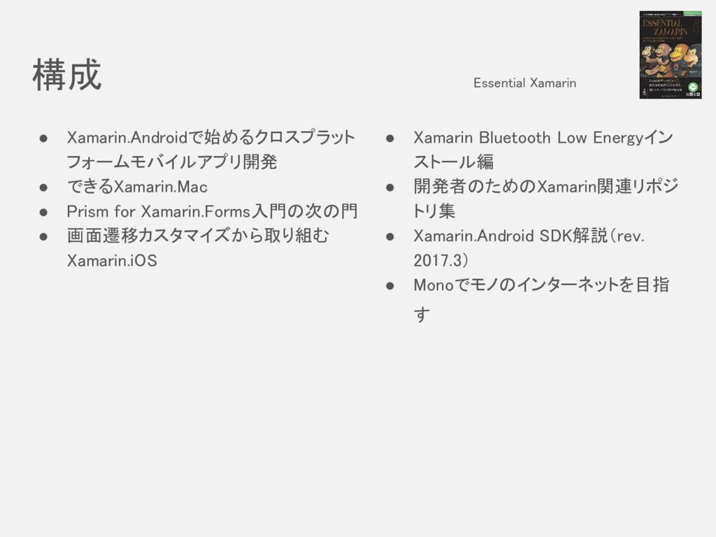 構成 Essential Xamarin ● Xamarin.Androidで始めるクロスプラ...