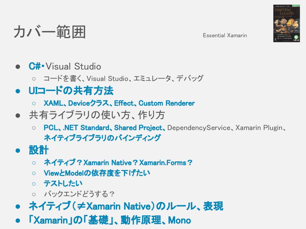 カバー範囲 Essential Xamarin ● C#・Visual Studio ○ コー...