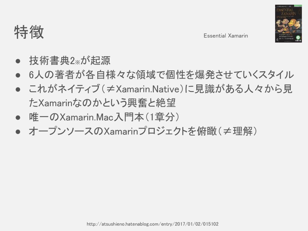 特徴 Essential Xamarin ● 技術書典2※ が起源 ● 6人の著者が各自様々な...