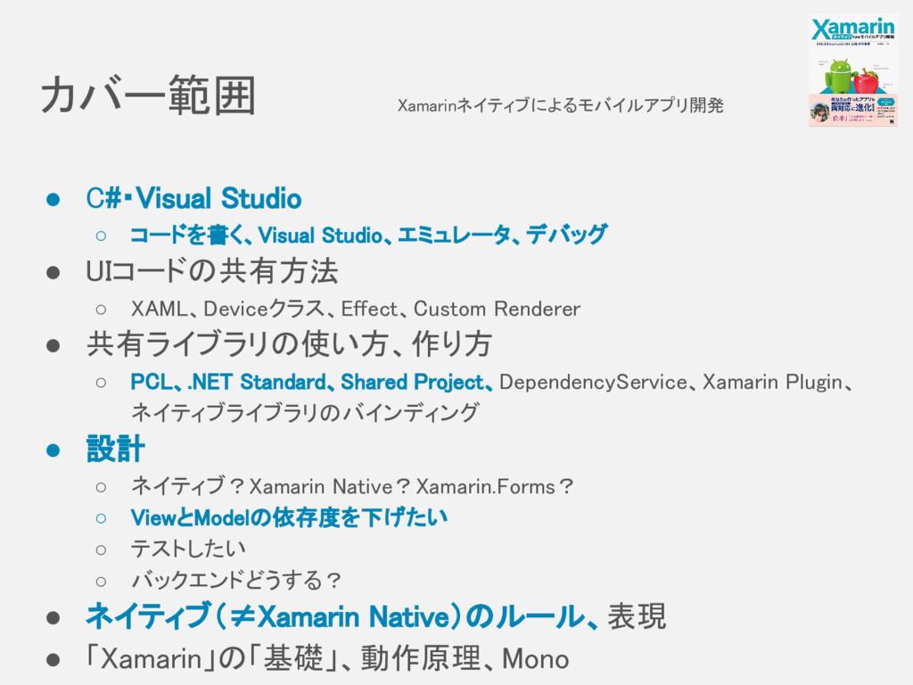 カバー範囲 Xamarinネイティブによるモバイルアプリ開発 ● C#・Visual Stud...