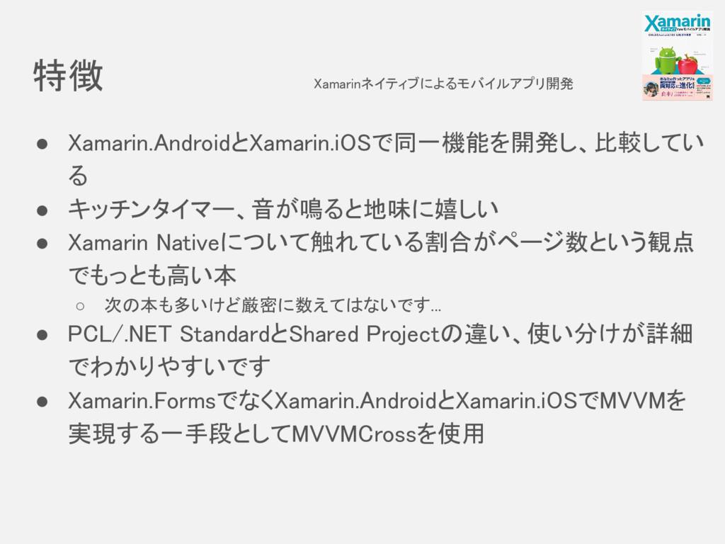 特徴 Xamarinネイティブによるモバイルアプリ開発 ● Xamarin.AndroidとX...