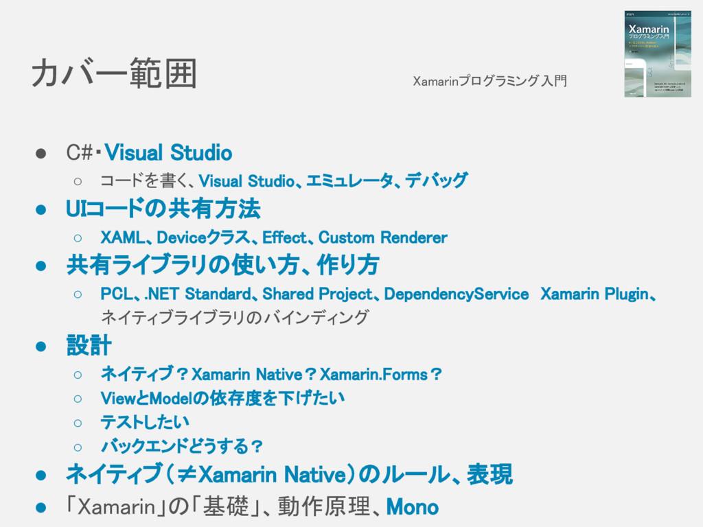 カバー範囲 Xamarinプログラミング入門 ● C#・Visual Studio ○ コード...