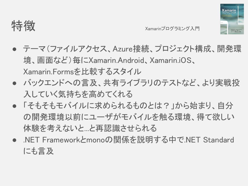 特徴 Xamarinプログラミング入門 ● テーマ(ファイルアクセス、Azure接続、プロジェ...