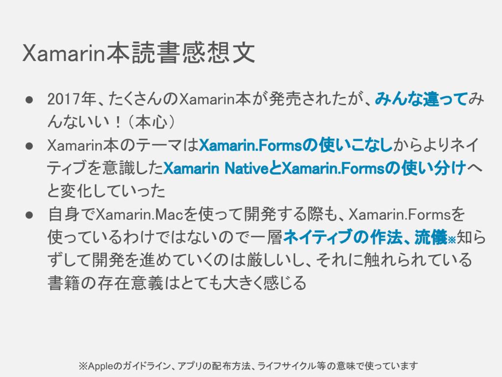 Xamarin本読書感想文 ● 2017年、たくさんのXamarin本が発売されたが、みんな違...