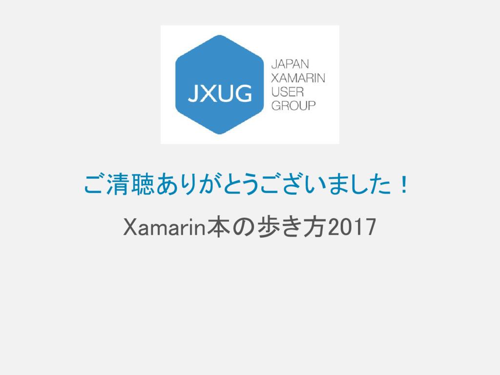 ご清聴ありがとうございました! Xamarin本の歩き方2017