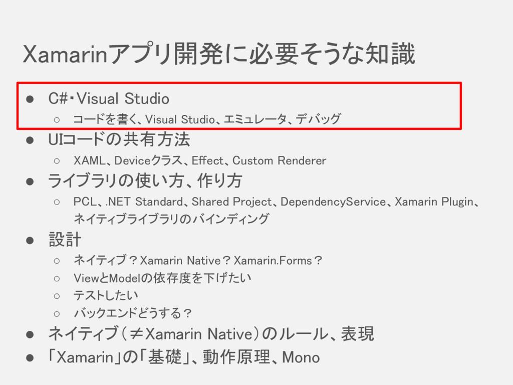 Xamarinアプリ開発に必要そうな知識 ● C#・Visual Studio ○ コードを書...