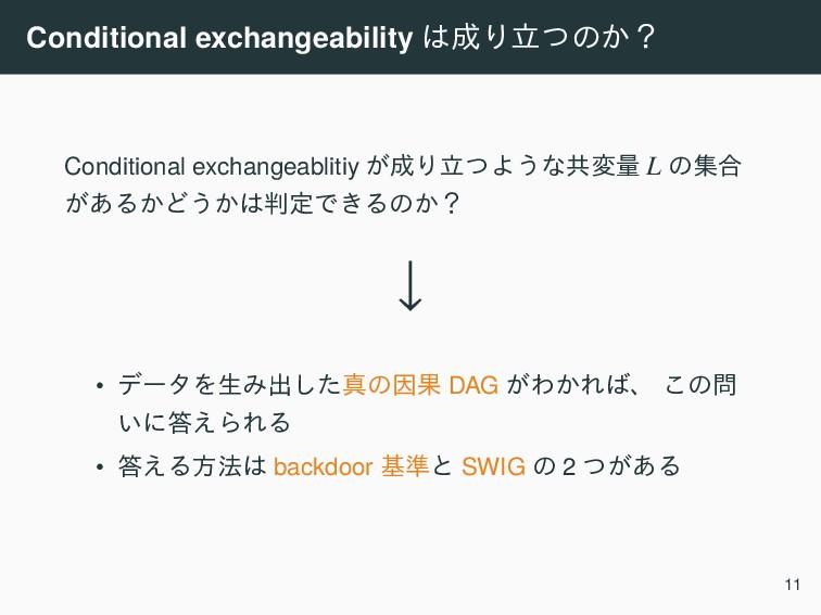 Conditional exchangeability Γཱͭͷ͔ʁ Conditiona...