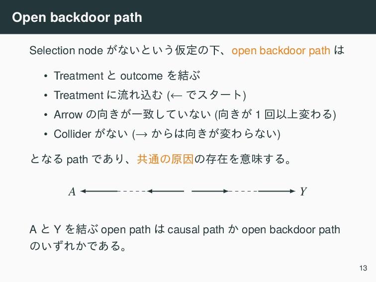 Open backdoor path Selection node ͕ͳ͍ͱ͍͏ԾఆͷԼɺop...