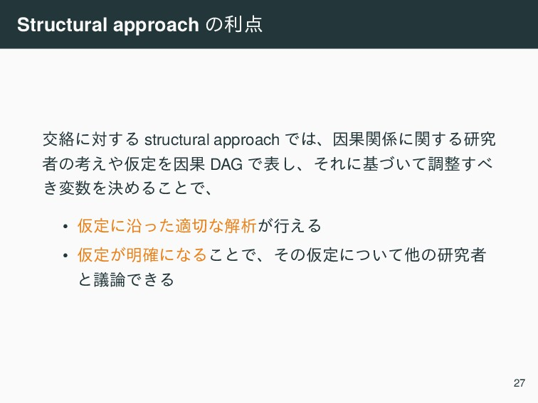 Structural approach ͷར ަབྷʹର͢Δ structural appro...