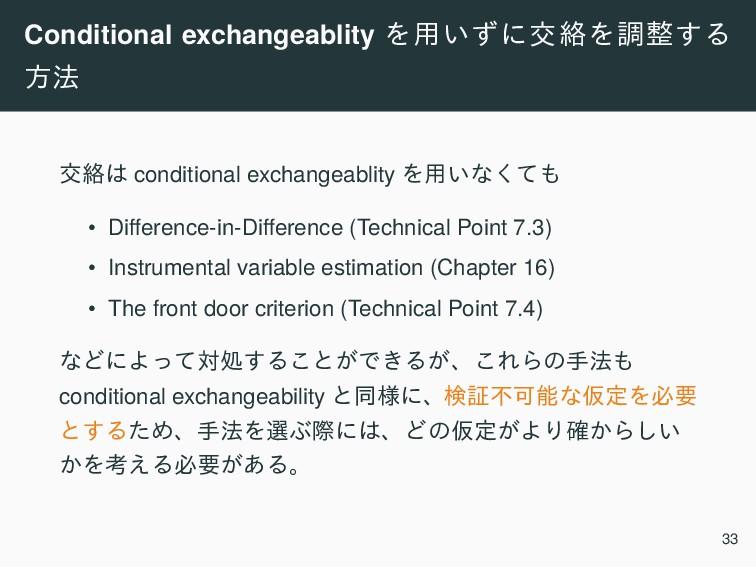 Conditional exchangeablity Λ༻͍ͣʹަབྷΛௐ͢Δ ํ๏ ަབྷ ...