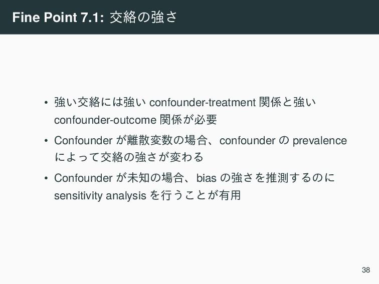 Fine Point 7.1: ަབྷͷڧ͞ • ڧ͍ަབྷʹڧ͍ confounder-tre...