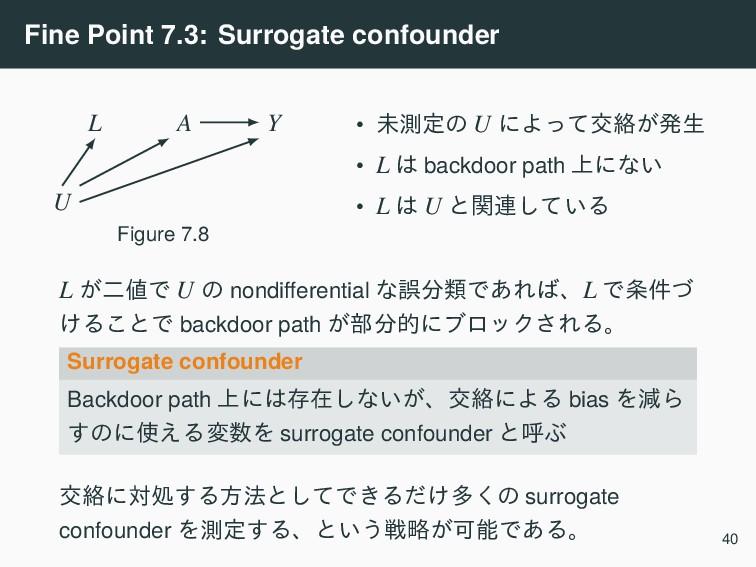 Fine Point 7.3: Surrogate confounder L A Y U Fi...