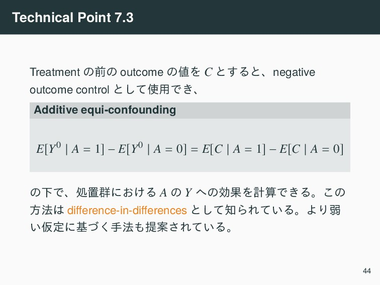 Technical Point 7.3 Treatment ͷલͷ outcome ͷΛ C...