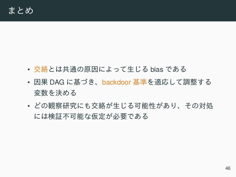 ·ͱΊ • ަབྷͱڞ௨ͷݪҼʹΑͬͯੜ͡Δ bias Ͱ͋Δ • ҼՌ DAG ʹج͖ͮɺb...